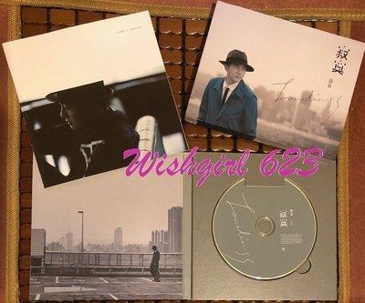 Grady 關喆 -『寂寞』第四張國語專輯CD~ 想你的夜、重度寂寞、中國好聲音、我是歌手、華人星光大道
