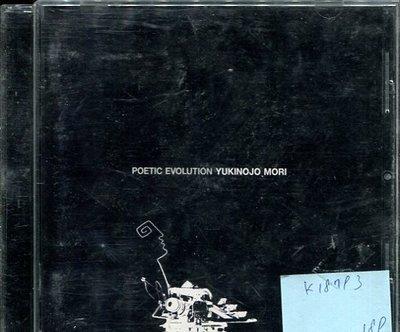 *真音樂* POETIC EVOLUTION / YUKINOJO MORI 日版 二手 K18793