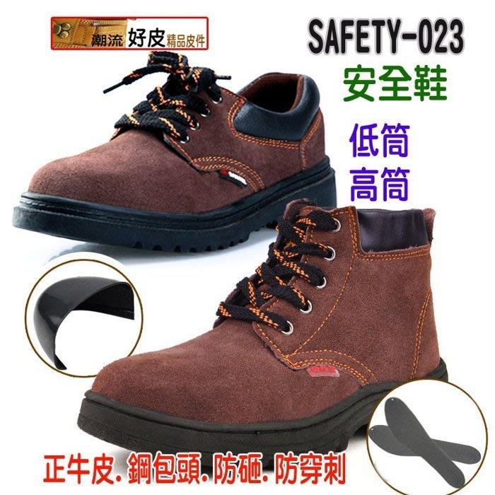 潮流好皮-SAFETY-023固邦盾高筒安全鞋 鋼頭鞋 防刺鞋男女尺碼35~46 頭等天然反絨牛皮手工打造工作鞋