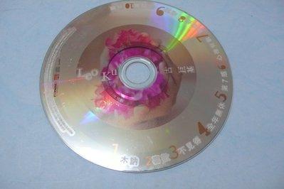 紫色小館78-4--------古巨基LEOKU