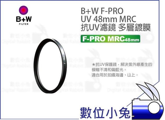 數位小兔【B+W F-PRO UV 48mm MRC 抗UV 保護鏡】公司貨 多層鍍膜 抗紫外線 濾鏡 48mm UV鏡