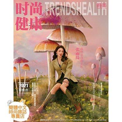 (台灣現貨)張雨綺 封面專訪【時尚健康 2021年1月號】