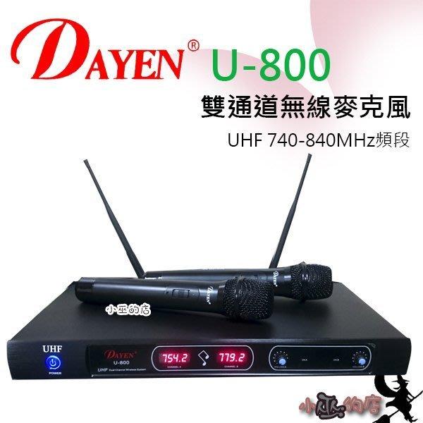「小巫的店」實體店面*(U-800) Dayen UHF雙手握無線麥克風.,上課教學,會議 清倉限量只限3組 搶購中
