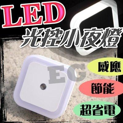 F1C36 光控LED小夜燈 超省電  插電LED燈 壁燈 走廊燈  插電節能燈 裝飾燈 床頭燈
