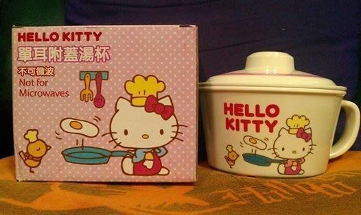超特價 三麗鷗正版凱蒂貓  HELLO KITTY單耳附蓋湯杯 現貨