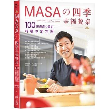 【書香世家】全新【MASA的四季幸福餐桌:100道療癒心靈的特製季節料理】直購價320元,免掛號郵資不面交