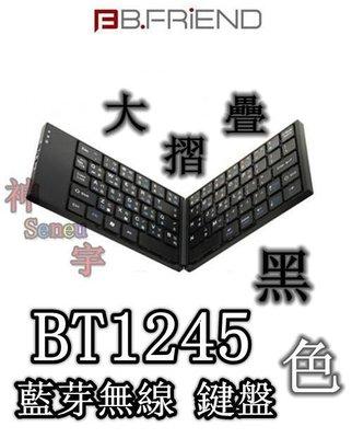 【神宇】B.FRiEND BT1245 黑色 大摺疊 超薄 藍芽無線 剪刀腳 鍵盤 3顏色可選 高雄市