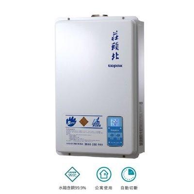 TH-7132FE 莊頭北13公升 數位恆溫強制排氣熱水器 可安裝室內