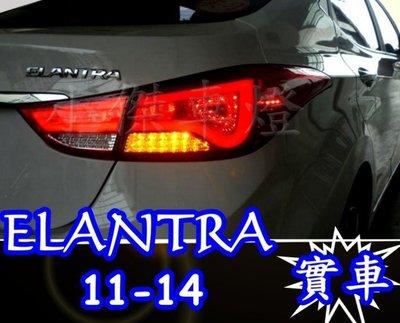 》傑暘國際車身部品《 ELANTRA 2011 2012 11 12 13 14 燻黑 紅白 光條 全 LED 尾燈