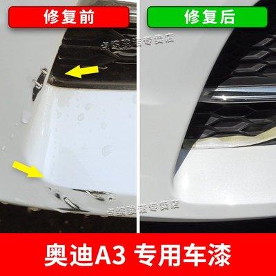 噴漆奧迪a3補漆筆冰川白色車漆修復劃痕修補神器探戈紅西拉紅色自噴漆鍍膜