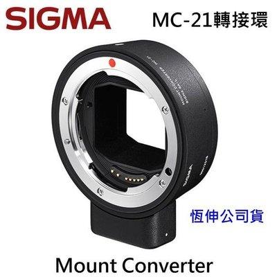 [現貨供應]富豪相機Sigma MC-21轉接環 EF轉Panasonic L-Mount 鏡頭轉接環 EF-L~恆伸