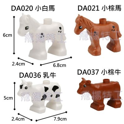 【飛揚特工】大顆粒 積木散件 動物 小馬 小牛 小乳牛(非樂高,可與 LEGO DUPLO/得寶/德寶 系列相容)