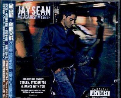 【出清價】內心交戰 Me Against Myself/尚杰倫 Jay Sean---724386374127