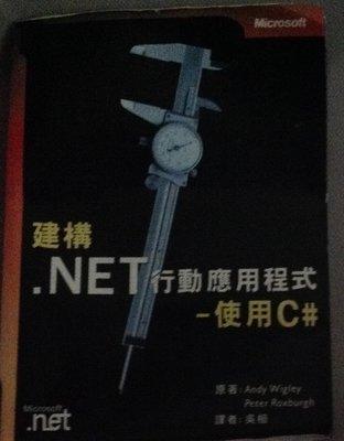 建構NET行動應用程式-使用C井│文魁│附光碟