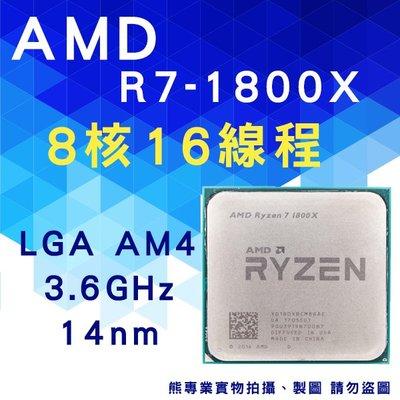 熊專業☆ AMD R7-1800X (Ryzen 7 1800X) 散裝 保固一年 AM4 (B)