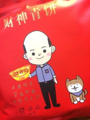 【小川堂】財神青餅 高雄市長 韓國瑜 限量款 財神 普洱茶餅 雲南大葉 ISO認證 下關 紅包 柴犬