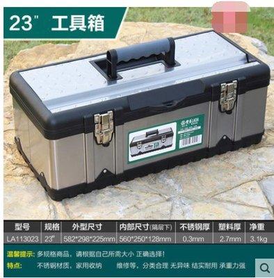 老A五金工具箱家用維修多功能大號收納箱手提車載工具箱