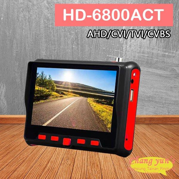 HD-6800ACT AHD/CVI/TVI/CVBS 5吋 四合一 同軸高清監視器測試 工程寶 手腕式多功能測試螢幕