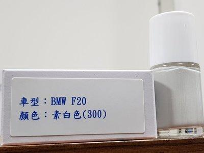 <名晟鈑烤>艾仕得(杜邦)Cromax 原廠配方點漆筆.補漆筆 BMW F20 顏色:素白色(300)