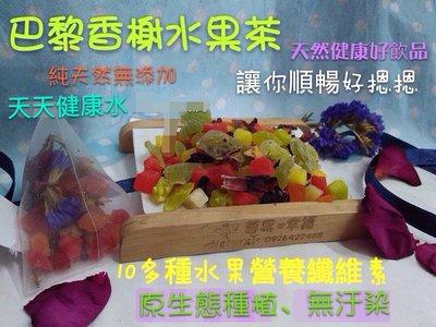水果美人茶包美女必備天天健康水、超好喝、10入