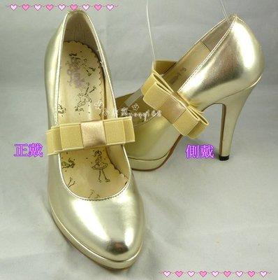 小朵窩~米膚色裸色立體雙蝴蝶結束鞋帶 鞋帶.高跟鞋低跟鞋 尖頭鞋 圓頭鞋皆可~鞋材BH