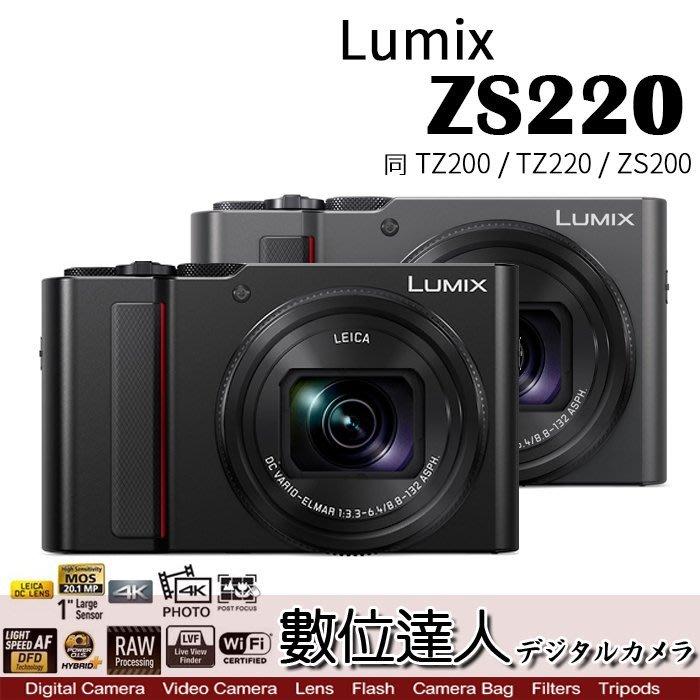 【數位達人】平輸iron鐵灰Panasonic Lumix ZS220 同 TZ220 /TX2 LEICA版C-LUX