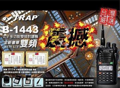 《實體店面》【TRAP】TRAP B-1443 多功能【精裝版】 雙頻對講機 雙槽充雙電池 B1443