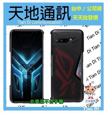 《天地通訊》 原廠 華碩 ASUS ROG Phone 3 ZS661KS 炫光智慧保護 ROG3 全新供應※