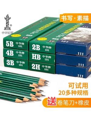 正品中華牌2B鉛筆4B素描繪圖初學者套裝全套繪畫碳筆2比HB兒童無毒專業小學生用考試專用工具2H-8B筆軟中硬6B
