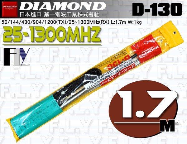 《飛翔無線3C》DIAMOND D-130  基地台專用 25~1300MHz 全頻傘型天線 全長1.7m 重量1kg