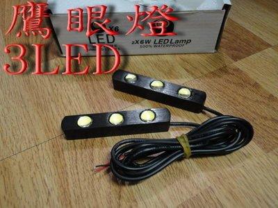 【炬霸科技】3LED 鷹眼燈 魚眼 透鏡 3顆 3W LED 日行燈 晝行燈 DRL 行車燈 倒車燈。