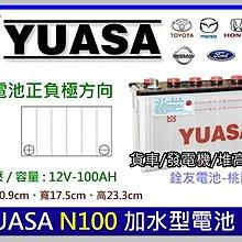 ☆銓友電池☆桃園電池☆實體店面 YUASA N100 加水汽車電池 舊堅達 勁旺 勁勇