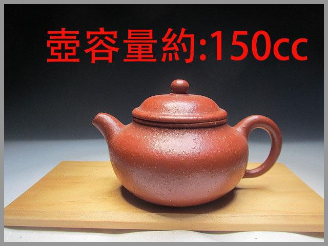 《滿口壺言》B610早期小可愛潘顆粒朱泥壺【宁侯】單孔出水、約150cc、有七天鑑賞期!