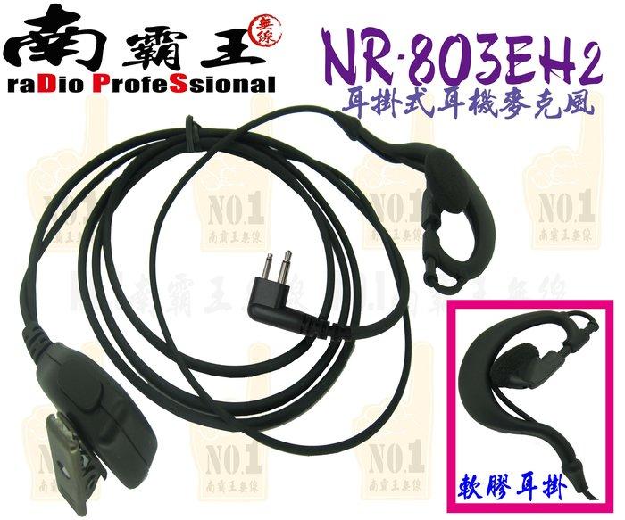 ~No.1南霸王 無線~5條免運 NR-803 M頭耳掛式耳機麥克風 舒適不易掉落 餐飲業適用 SMP-418