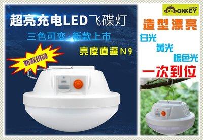 【Monkey CAMP】充電燈 露營燈 掛燈 擺攤燈 三色光源 帳篷燈 野營燈 工作燈 家用 夜釣 擺攤燈 ~ 就是亮