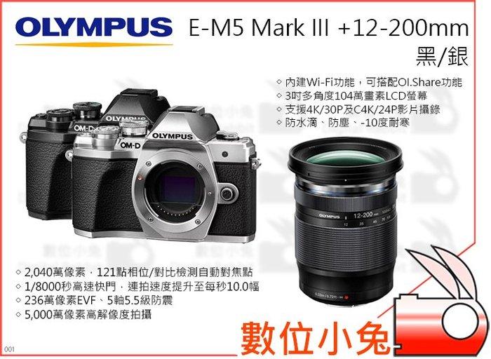 數位小兔【Olympus E-M5 Mark III+12-200mm 黑/銀】公司貨 M1220 觸控屏幕 E-M5M