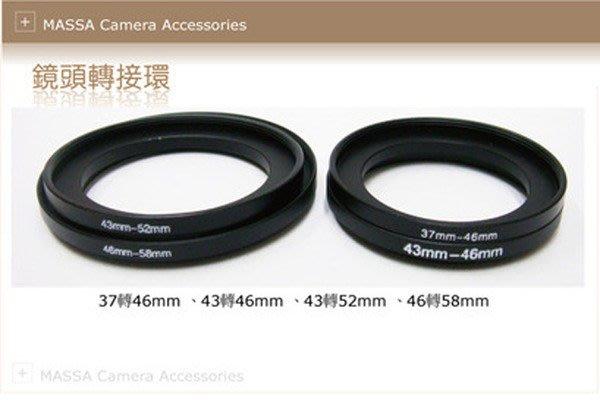【阿玲】鏡頭 鋁合金 轉接環 濾鏡轉接環  49mm轉52mm 40.5mm轉52mm 58mm轉62mm