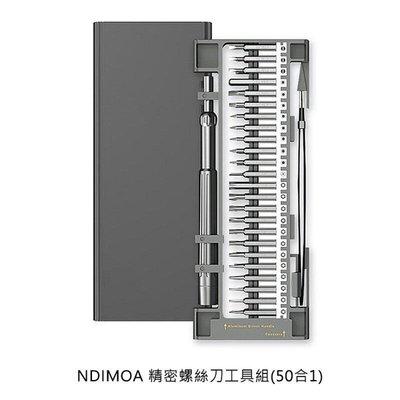 【愛瘋潮】NDIMOA 精密螺絲刀工具組(50合1) 48種不同螺絲頭