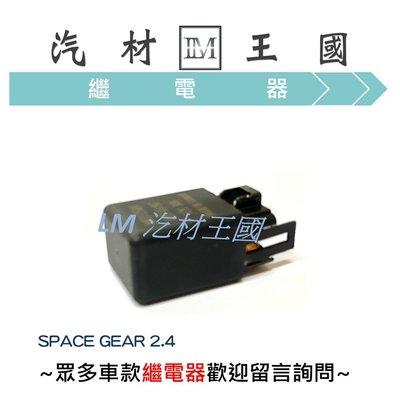 【LM汽材王國】繼電器 SPACE GEAR 2.4 4P MITSUBISHI 三菱