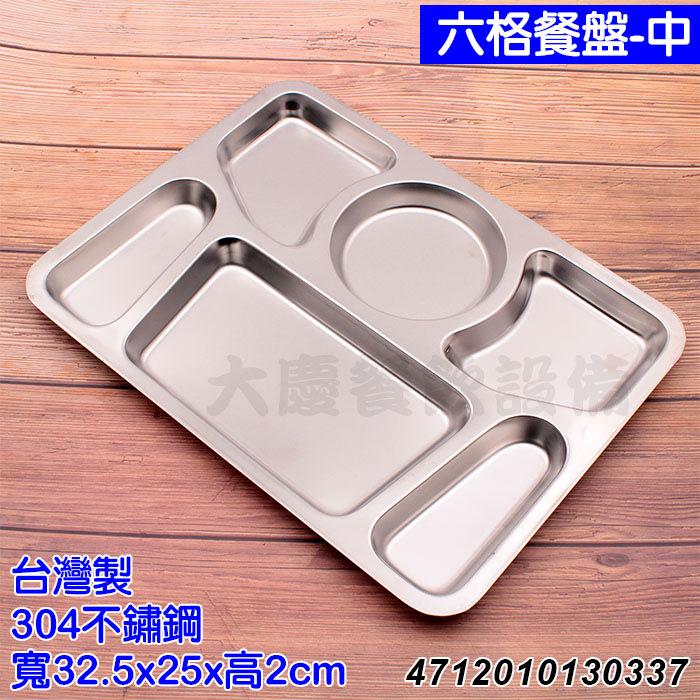 台灣製 六格餐盤-中 B0422【含稅付發票】不鏽鋼餐盤 304不鏽鋼 六格餐盤 菜盤 大慶餐飲設備 (嚞)