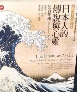 河合隼雄:日本人的傳說與心靈+民間故事啟示錄+源氏物語與日本人   不分售