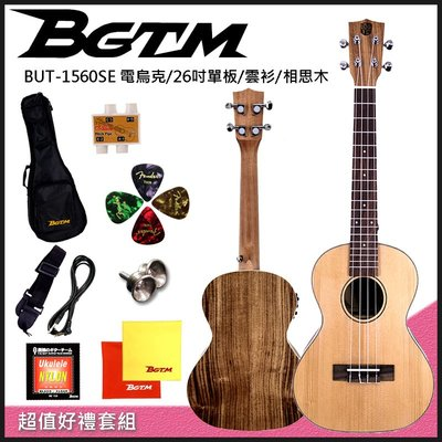 2019團購方案BGTM嚴選單板BUT-1560SE雲杉相思木26吋電烏克麗麗~內建調音器-加贈8大好禮