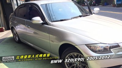 比德堡崁入式晴雨窗寶馬BMW New 320i E90/4D 05-12年專用賣場有多種車款(前窗兩片價)