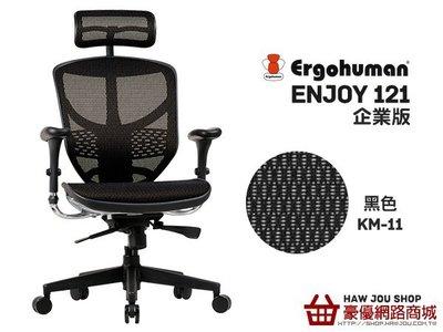 《人體工學生活館》 Enjoy 121 企業版  KM-11  黑色, 贈品: 鋁合金椅腳 * 1