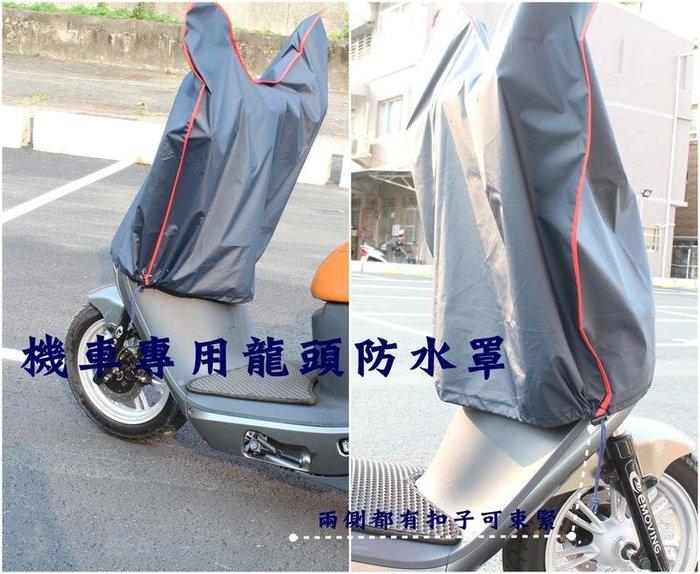 阿勇的店 台灣製造 中華電動二輪車 e-moving EM 25 Shine Bobe 龍頭罩機車套 防水防曬防刮