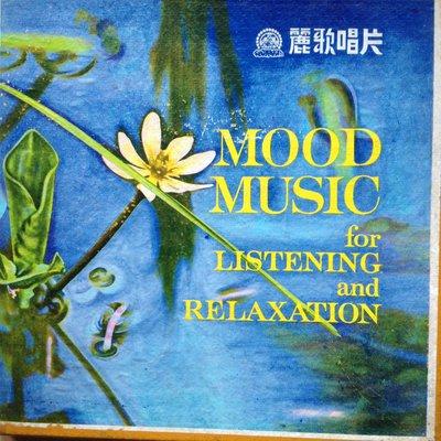 黑膠唱片十片盒裝 已清洗換內袋  輕音樂MOOD MUSIC FOR LISTENING AND RELAXATION