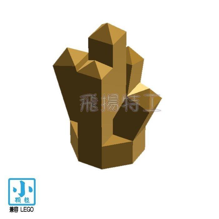 【飛揚特工】小顆粒 積木散件 物品 SRE106 礦石 水晶 寶石(非LEGO,可與樂高相容)
