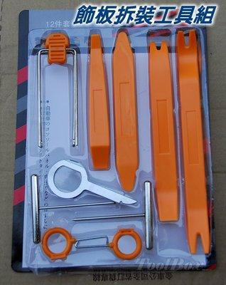音響拆裝 門板 飾板 膠扣 門扣起子 維修12件組 塑膠扣 膠條 隔音 內裝 面板 儀表板 手套箱 中控台 塑膠扳手