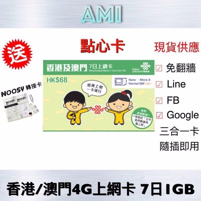 ✅發票✅免翻墻✅FB LINE✅即插即用✅香港澳門7天4G高速1GB後來降速3G無限吃到飽