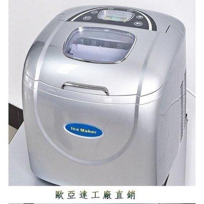 豪華台式製冰機/冷凍冷藏櫃/冰箱 24H18公斤OYD-1326306